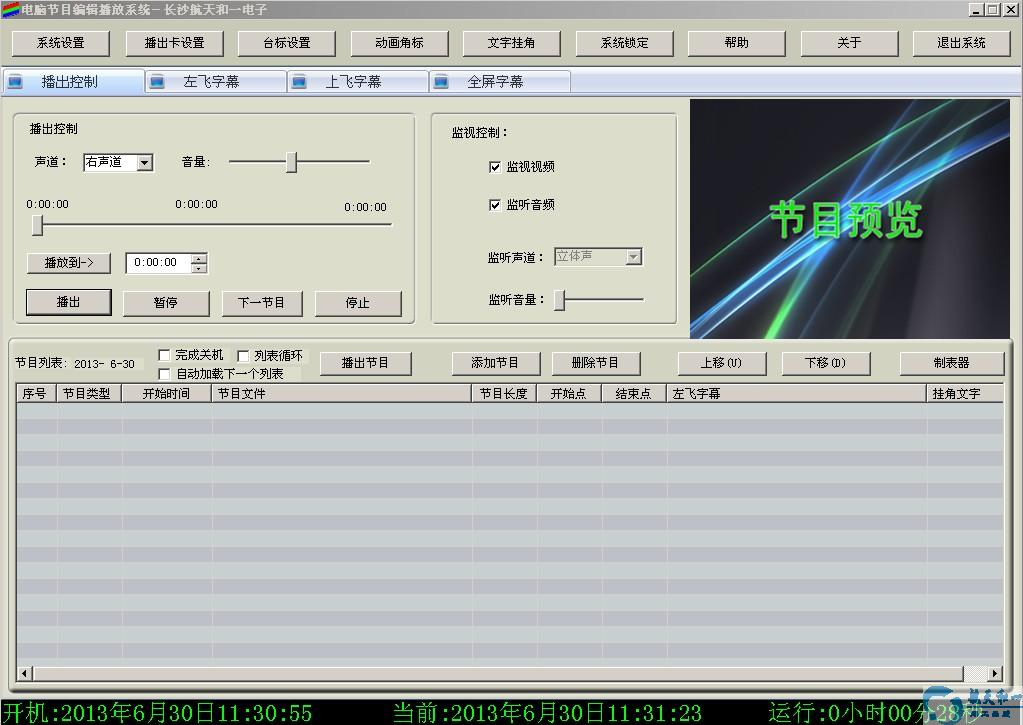 6,文字挂角叠加功能,直接在电视上实时叠加文字内容, 7,节目素材可以