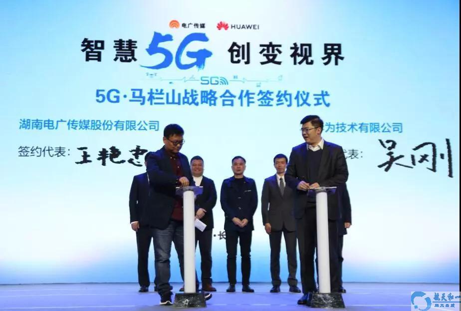 邻频调制器_湖南有线电广传媒公司与华为开启5G全方位战略合作 - 视频编码器 ...